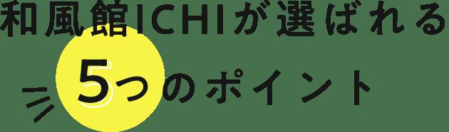 和風館ICHIが選ばれる5つのポイント