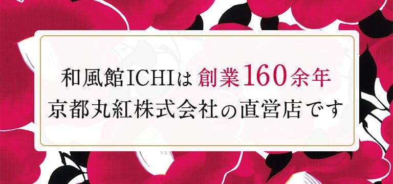和風感ICHIは創業160余年 京都丸紅株式会社の直営店です