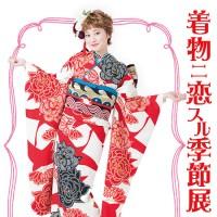 kimono_koi_ten1702