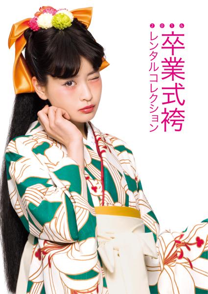 16袴カタログ